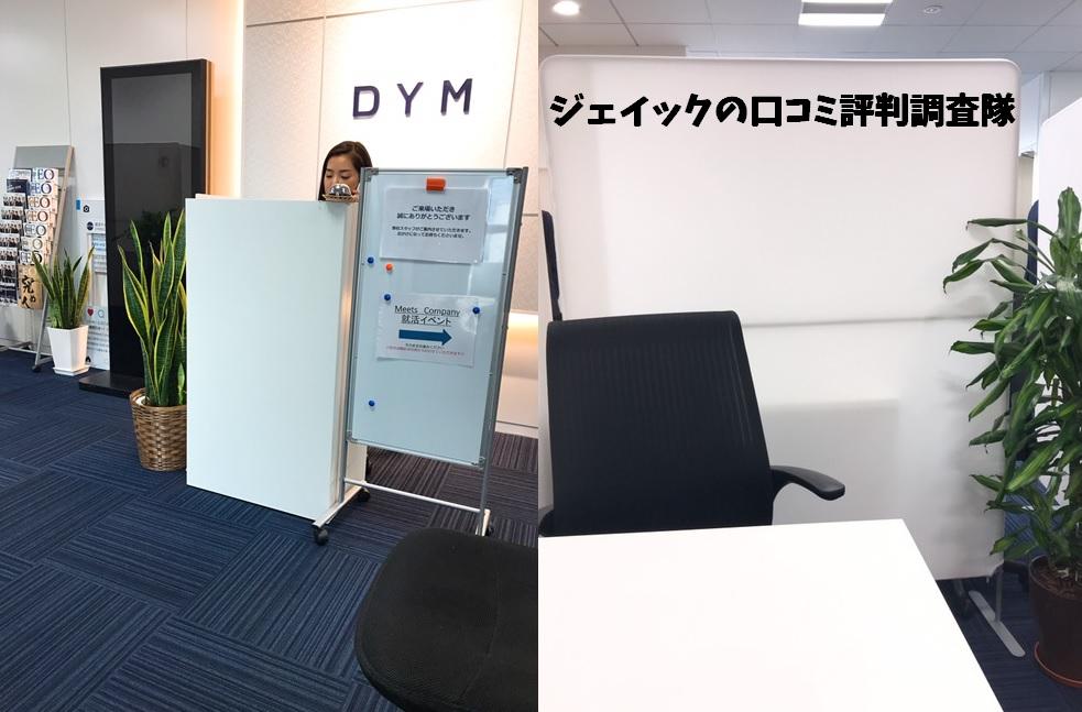 DYM就職を利用した時の画像